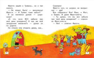 картинки в книге Приключения лягушонка Фрогги