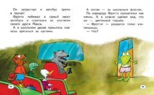 Разворот книги Джонатана Лондона про лягушонка Фрогги