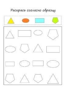 Задания с геометрическими фигурами для дошкольников