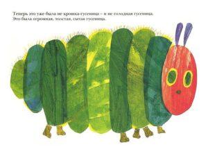 очень голодная гусеница книга ребенку 1 год
