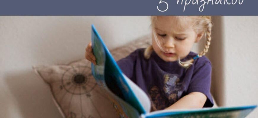 готовность к чтению