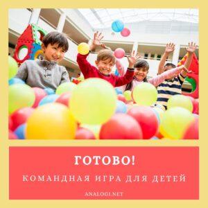 командные игры для детей: Готово с шарами