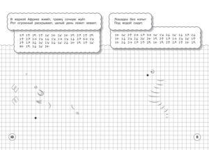 Графические диктанты для подготовки к школе