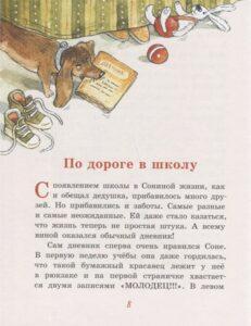книги для первоклассников Ани Доброчасовой