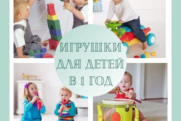 какие игрушки нужны ребенку в год