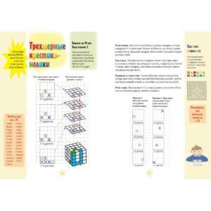 игры на листе бумаге - правила