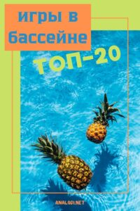 игры в бассейне для детей и взрослых