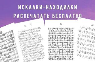 искалки-находилки распечатать бесплатно задания для детей
