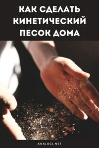 как сделать кинетический песок своими руками дома
