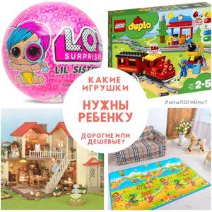 какие игрушки нужны ребенку дорогие или дешевые