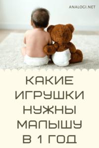 игрушки для малышей 1 год