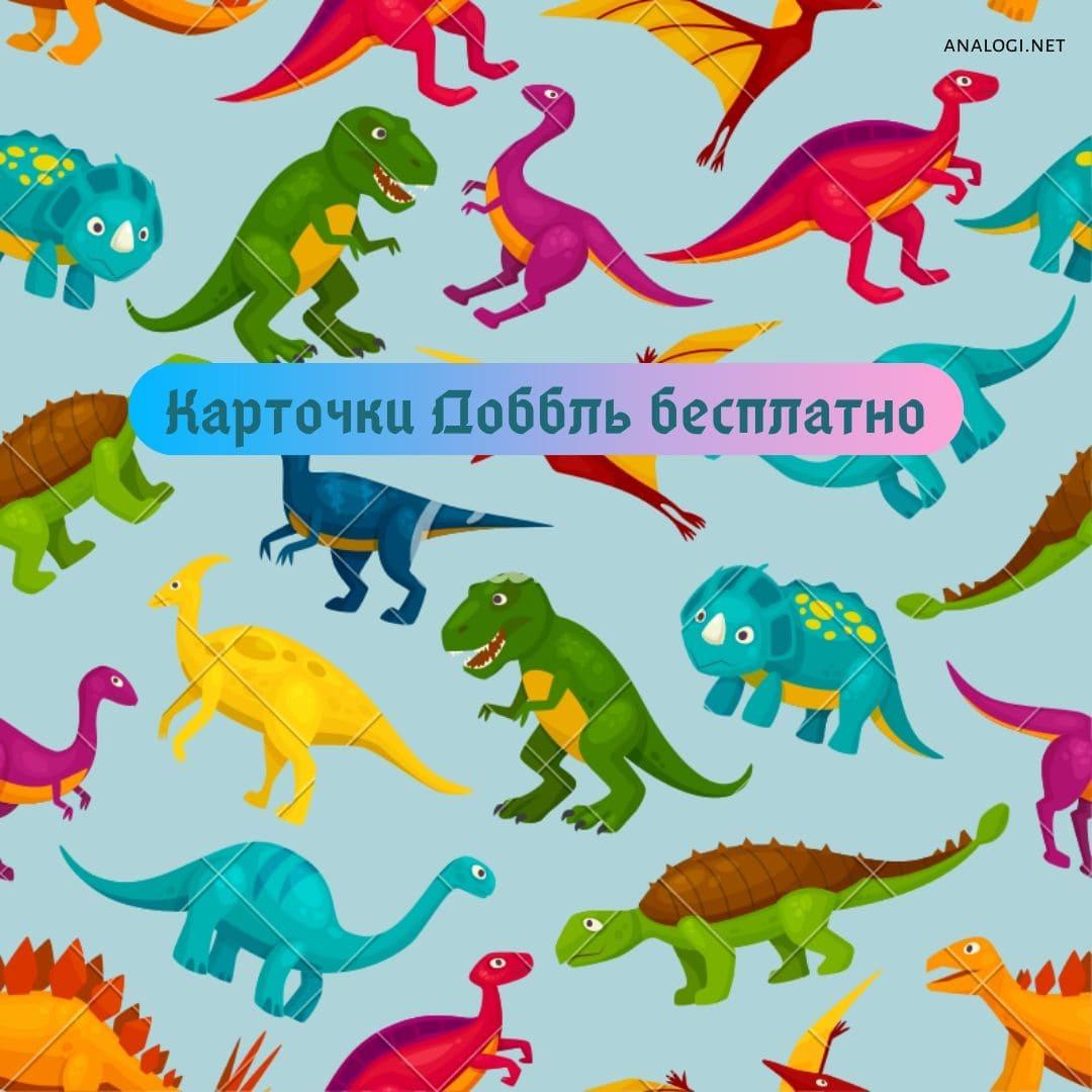 карточки доббль динозавры скачать бесплатно