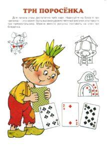 Веселые карточные игры для детей