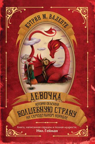 Книги Кэтрин Валенте - аналоги серии про Гарри Поттера
