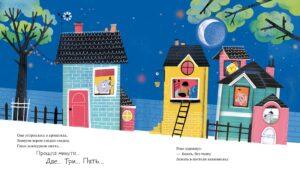 Сонная подборка: книги перед сном для детей