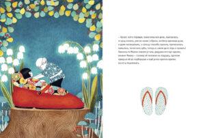 """Разворот книги """"Спокойной ночи, Миюки"""""""