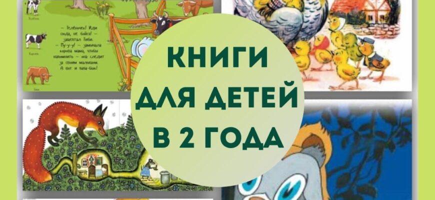 подборка книг для двухлетнего ребенка
