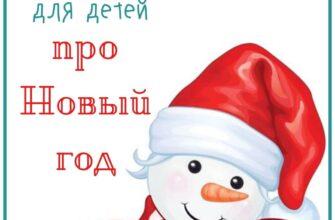 Книги про Новый год