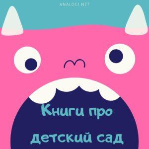 детский сад адаптация книги