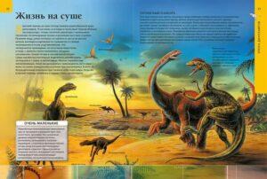 Динозавры - властелины планеты. Путешествие в доисторический мир Подробнее: https://www.labirint.ru/books/723447/