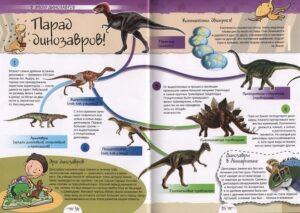 книги про динозавров - Нескучная энциклопедия
