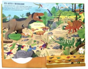 книги про динозавров на картоне