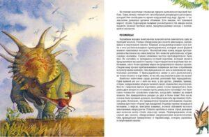книга про динозавров Во мгле времен