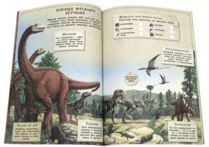 книги про динозавров - Занимательная зоология