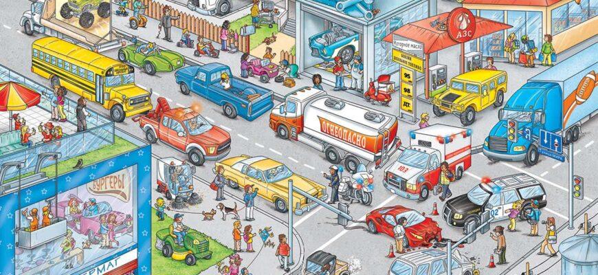 книги про машинки - кругом машины