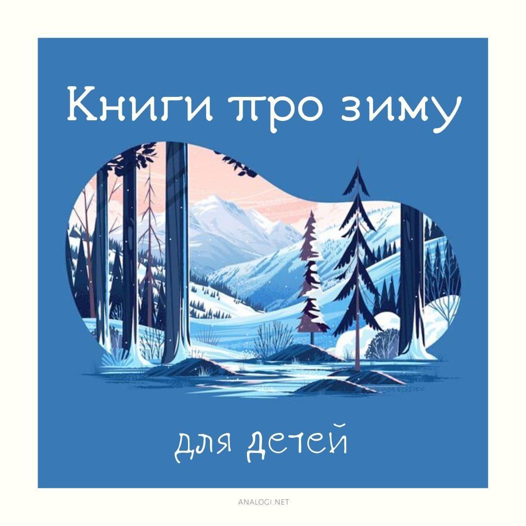 зимние книги для детей