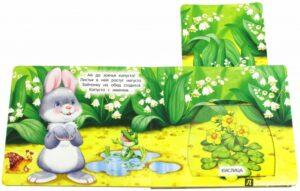 книжки задвижки для детей 1 года