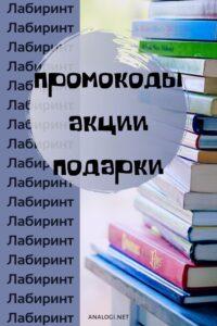 секретные слова лабиринт