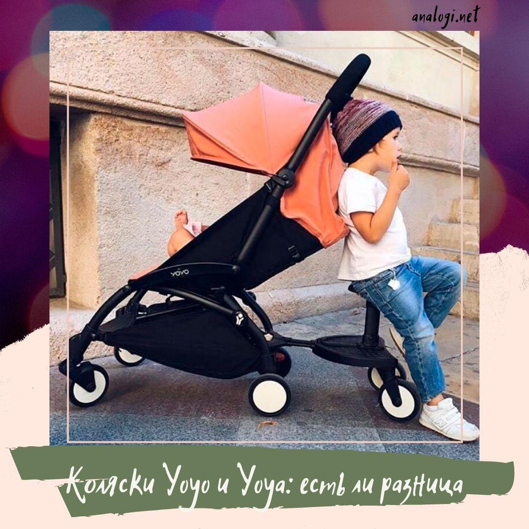 Отличий между колясками йойо и йойа