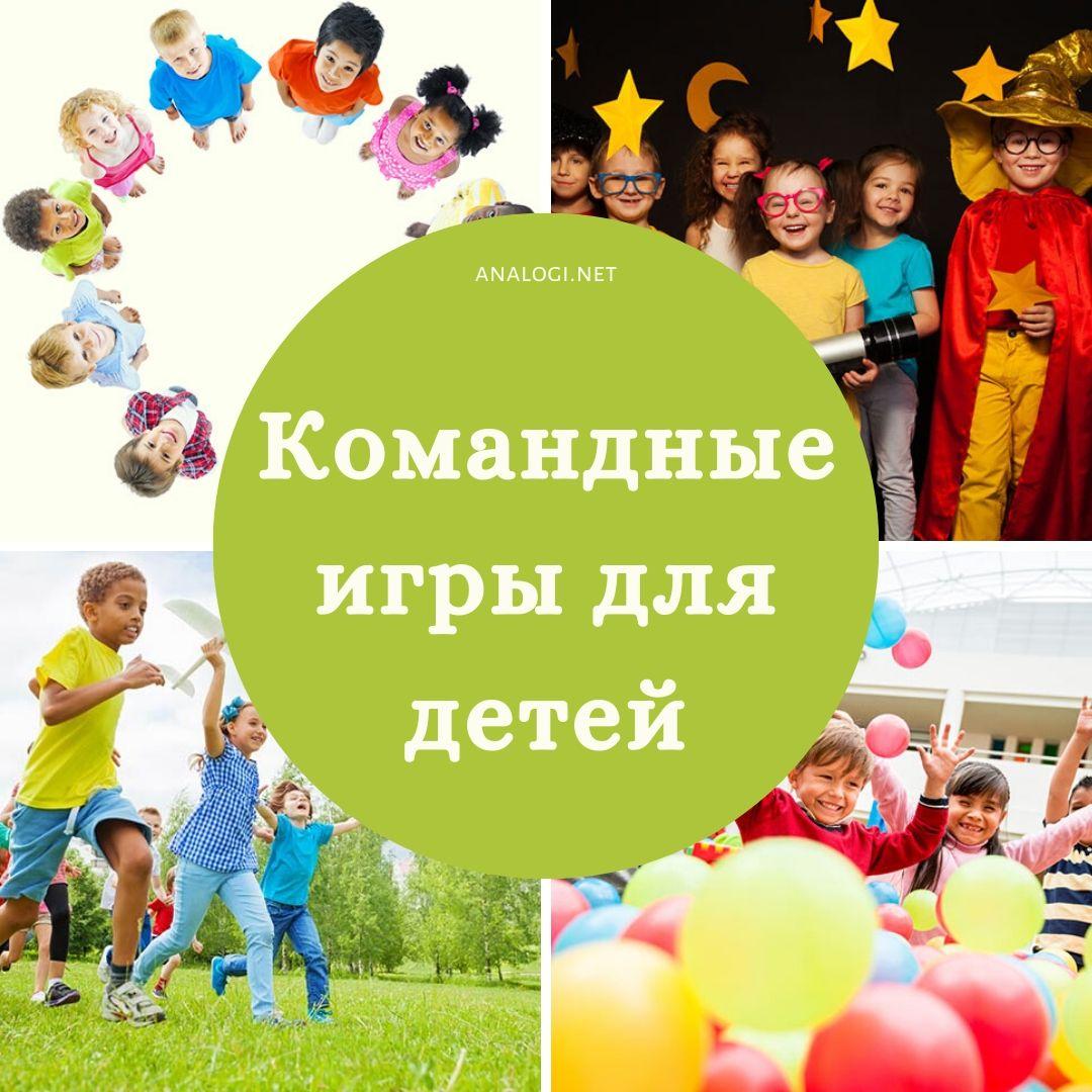 игры для детей в помещении и на свежем воздухе