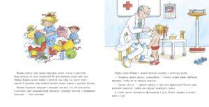 Конни идет в детский сад - книга для детей
