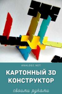картонный конструктор для детей своими руками