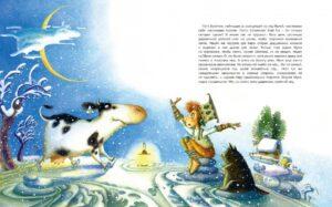 корова нальду книга про зиму для детей