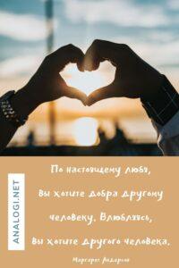 Выразительные высказывания про любовь и отношения