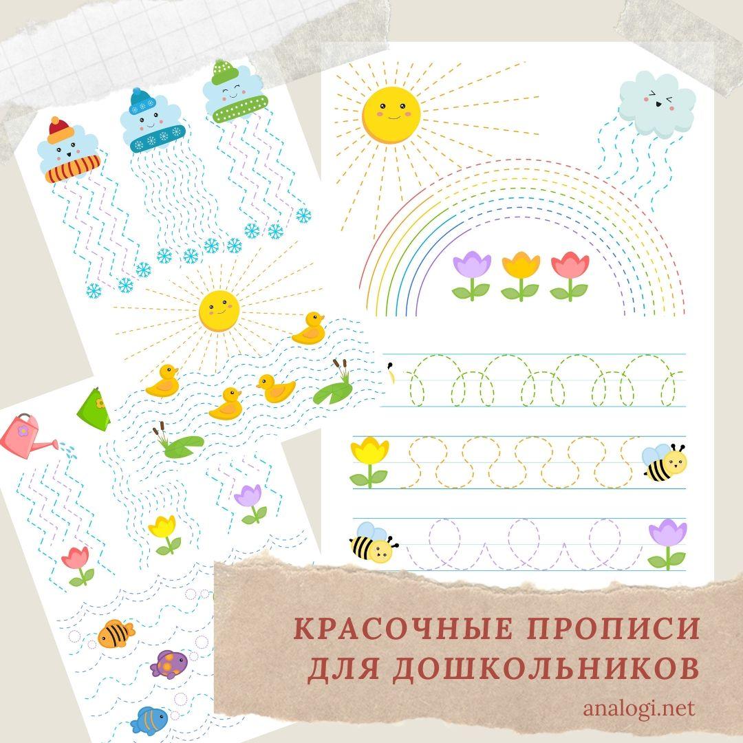 прописи для дошкольников распечатать бесплатно