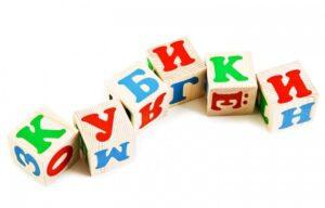кубики алфавит