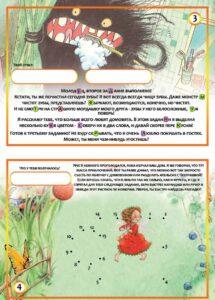 Квест для детей от домовенка Кузи