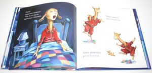 Разворот книги для детей 2 лет Лама Красная Пижама