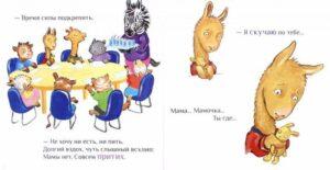 лама в садеке без мамы разворот