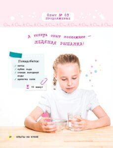 Опыты и эксперименты для детей