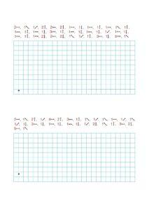 легкие графические диктанты для дошкольников