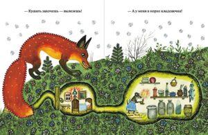 Лис и мышонок Васнецова