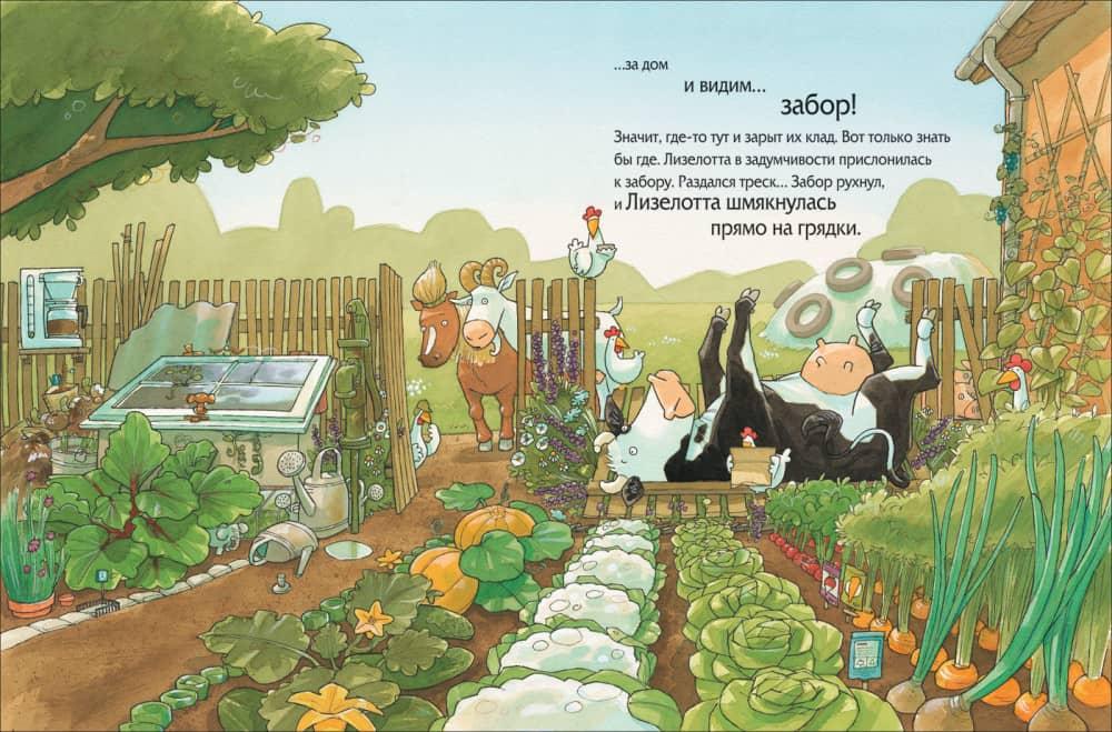 книги про Лизелотту для детей 3 лет