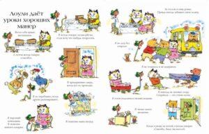 книга для детей 2 лет про червячка лоули