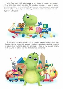 детский сад динозаврик