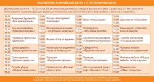Мастерславль расписание